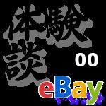 eBaytaiken00