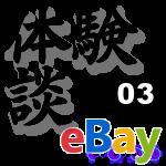 eBaytaiken03