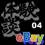 eBaytaiken04